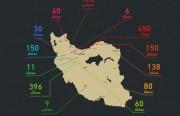 تَعرَّف أعداد المعتقَلين خلال المظاهرات الإيرانية