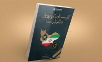 """""""المؤسسة العسكرية في إيران بين الثورة والدولة"""".. كتاب جديد يُصدِره المعهد الدولي للدراسات الإيرانية"""
