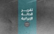 تقرير الحالة الإيرانية (مارس ٢٠١٧)