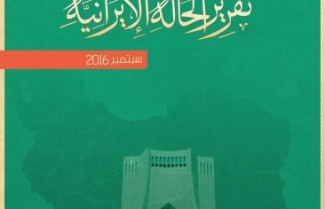 تقرير الحالة الإيرانية (سبتمبر ٢٠١٦)