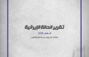 تقرير الحالة الإيرانية (مارس ٢٠١٨)