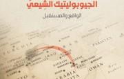الجيوبوليتيك الشيعي الواقع والمستقبل