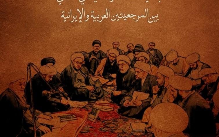 الفقيه والدين والسلطة (جدلية الفكر السياسي الشيعي بين المرجعيتين العربية والإيرانية)