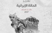 تقرير الحالة الإيرانية (يناير-فبراير ٢٠١٧)