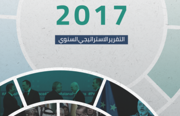التقرير الاستراتيجي السنوي ٢٠١٧
