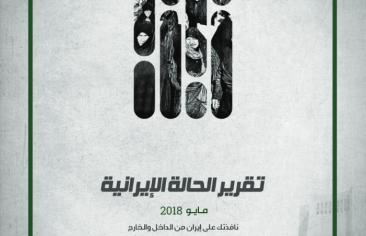 تقرير الحالة الإيرانية (مايو ٢٠١٨)