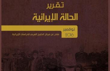 تقرير الحالة الإيرانية (نوفمبر ٢٠١٦)
