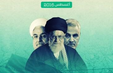 تقرير الحالة الإيرانية (أغسطس ٢٠١٦)