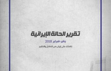 تقرير الحالة الإيرانية (يناير-فبراير ٢٠١٨)