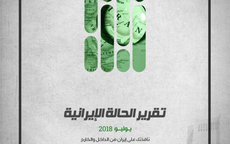 المعهد الدولي للدراسات الإيرانية يُصدر تقريره الشهري «يوليو 2018»