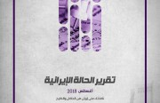 المعهد الدولي للدراسات الإيرانية يُصدِر «تقرير الحالة الإيرانية» أغسطس 2018