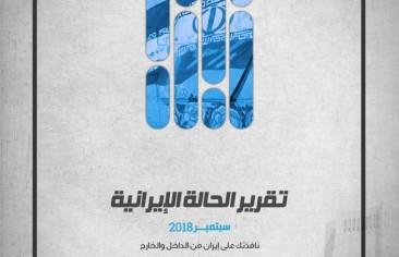 المعهد الدولي للدراسات الإيرانية يصدر تقريره الشهري «سبتمبر 2018»