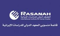 قائمة منسوبي المعهد الدولي للدراسات الإيرانية