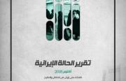 في تقرير الحالة الإيرانيَّة لشهر أكتوبر.. «رصانة» يناقش سلوك إيران قبل وبعد العقوبات الأمريكيَّة