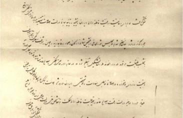 السياسة الخارجية الإيرانية وفق الدستور الإيراني