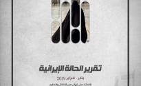 «رصانة» يصدر تقرير الحالة الإيرانية لشهري يناير وفبراير 2019
