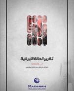 «رصانة» يصدر تقرير الحالة الإيرانية لشهر مارس 2019