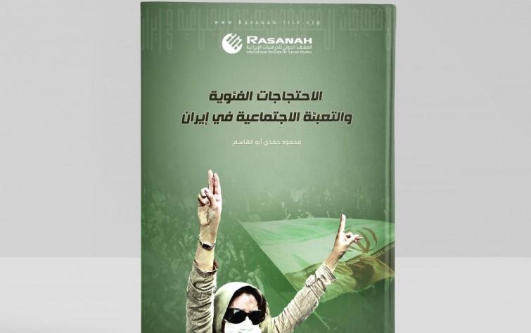 «رصانة» يصدر كتابًا عن «الاحتجاجات الفئوية والتعبئة الاجتماعية في إيران»