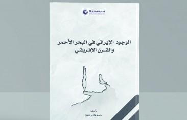 «رصانة» يصدر كتابًا عن الوجود الإيراني في البحر الأحمر والقرن الإفريقي