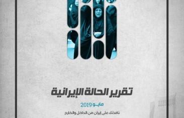 «رصانة» يصدر تقرير الحالة الإيرانية لشهر مايو 2019