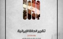 """""""رصانة"""" يصدر تقرير الحالة الإيرانية لشهر يونيو ٢٠١٩"""