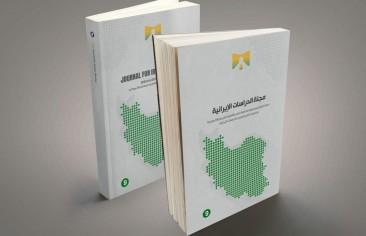 «رصانة» يصدر العدد التاسع من مجلة الدراسات الإيرانية