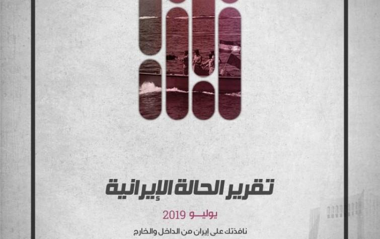 «رصانة» يصدر تقرير الحالة الإيرانية لشهر يوليو 2019