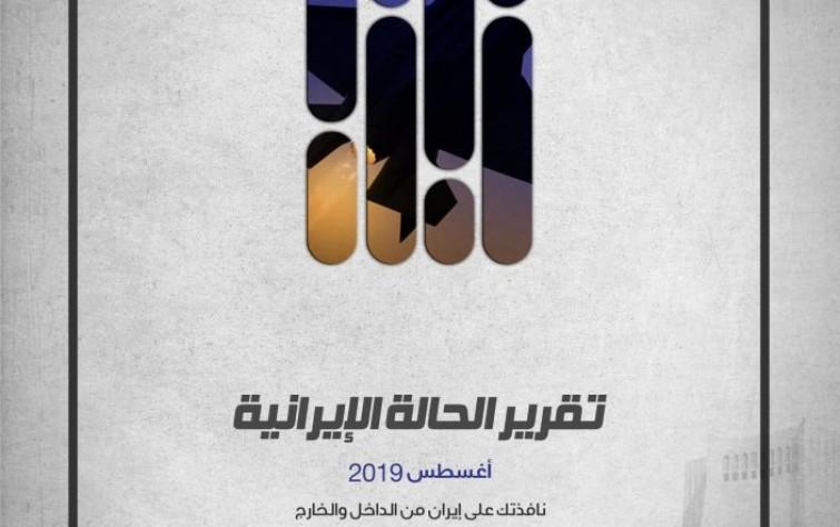 «رصانة» يصدر تقرير الحالة الإيرانية لشهر أغسطس 2019