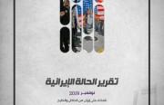 «رصانة» يصدر تقرير الحالة الإيرانية لشهر نوفمبر 2019