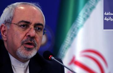أول ردّ فعل لظريف على احتجاجات إيران: لدينا مصدر قوّة جديد هو الشعب.. والإصلاحي زيبا كلام: جليلي وعارف يتجهزّان لانتخابات 2021 الرئاسية