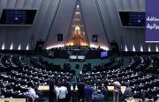 نائب الرئيس الإيراني يصدر أمراً بمنع انتقاد لائحة الموازنة.. ونوّاب بالبرلمان: هناك شُبهات في قتل المحتجِّين ويجب محاكمة القتلة