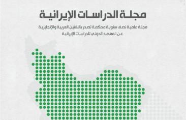 «رصانة» يصدر العدد العاشر من مجلة الدراسات الإيرانيَّة