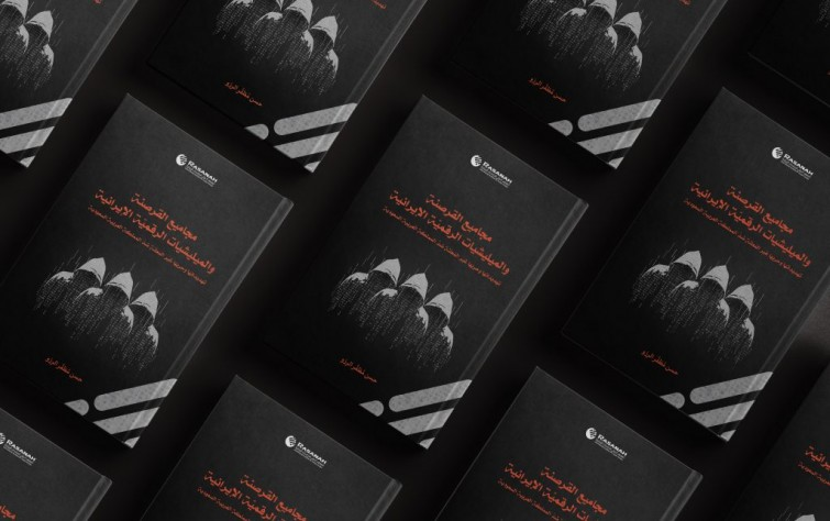 «رصانة» تصدر كتاب «مجاميع القرصنة والميليشيات الرقميّة الإيرانية»