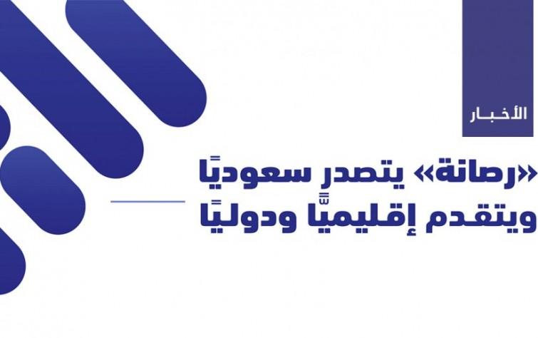 «رصانة» يتصدر سعوديًا ويتقدم إقليميًا ودوليًا