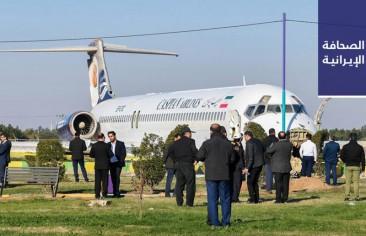 خروج طائرة عن مسارها واشتعال النار في أُخرى بإيران.. والكشف عن أسباب رفض أهلية 90 نائبًا من البرلمان الحالي