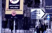 تسريحٌ جماعي للعاملين في صناعة السياحة الإيرانية بسبب «كورونا».. ومطالباتٌ برلمانية بفرض الحجر الصِّحي على فارس والمحافظات الشمالية