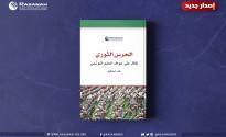 «رصانة» يُصدر كتاب «الحرس الثوري.. قتالٌ على حواف الحلم التوسُّعي»