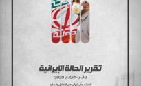 «رصانة» يرصد التطوُّرات الإيرانية في تقرير شهريْ يناير وفبراير 2020م