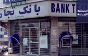 حُكم بسجن 11 من المحتجِّين على إسقاط الطائرة الأوكرانية.. والحكومة الإيرانية تطرح أسهمًا في ثلاثة بنوك وشركتي تأمين