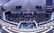 نوّاب البرلمان يرفضون مشروع قانونٍ عاجلٍ لتعطيلٍ عامٍ في إيران.. ونقل 80 سجينًا سياسيًّا في الأحواز إلى مكانٍ مجهول