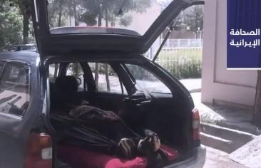 مجددًا.. العثور على 18 جثةً لأفغانٍ على الحدود مع إيران.. ورضا خندان: 3 محاولات انتحارٍ لسجينةٍ أسترالية