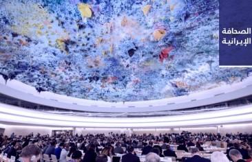 39 جهة حقوقية تطلب تمديد مهمة المقرِّر الخاصّ بحقوق الإنسان في إيران.. ونجل باحثٍ أفغاني يضرم النار بنفسه في مشهد