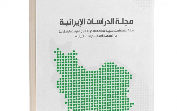 «رصانة» يُصدر العدد 11 من مجلَّة الدراسات الإيرانية