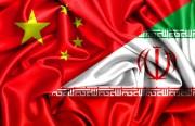 إبرام الصين وإيران صفقة إستراتيجية مثيرة للجدل