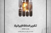 «رصانة» يصدر تقرير الحالة الإيرانية لشهر يونيو 2020م