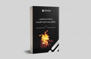 «رصانة» تُصدر كتاب «حراك المستضعفين وتآكل مبادئ الثورة الإيرانية»