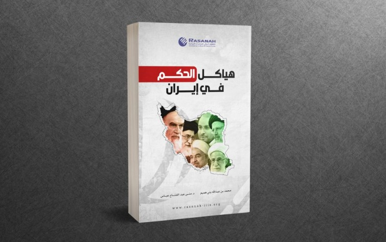 «رصانة» تُصدر كتاب «هياكِلُ الحُكمِ في إيران»