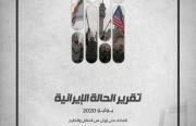 «رصانة» يصدر تقرير الحالة الإيرانية لشهر يوليو 2020م