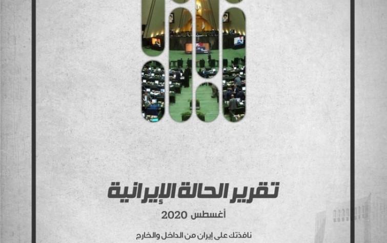 «رصانة» يصدر تقرير الحالة الإيرانية لشهر أغسطس 2020م