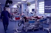 105 مستشفيات في طهران تواجه «كورونا» و11 مدينة بالأحواز «حمراء».. وإصلاحي إيراني: يجب ألا يشوب خطاب النواب «الحقد الشخصي»